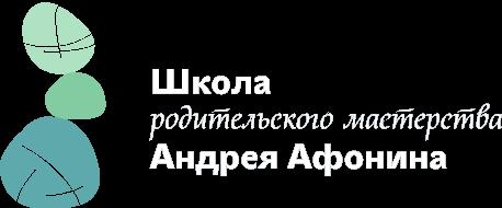 Школа родительского мастерства Андрея Афонина